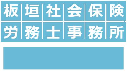 板垣社会保険労務士事務所ロゴ